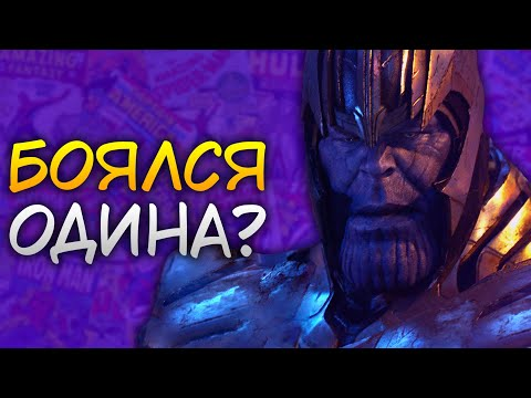 Один сдерживал Таноса от сбора Камней! Почему Танос не начал собирать Камни раньше?