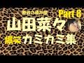 山田菜々カミカミ集Part8【NMB48】 の動画、YouTube動画。