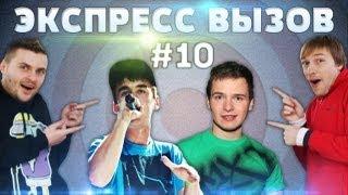 Экспресс вызов #10 (везде сюрприз)