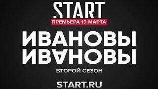 «Ивановы» возвращаются на START.ru