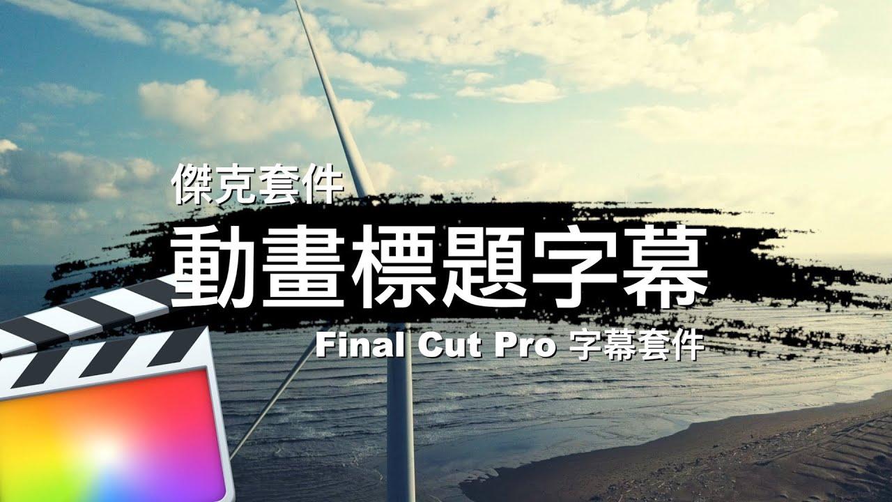 【FCP套件EP18】動畫字幕套件 | Final Cut Pro字幕套件