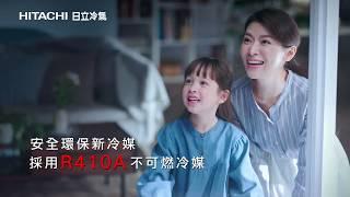 2019 靚星演員作品: 日立冷氣變頻全系列 期待篇【希蕾/羽岑】