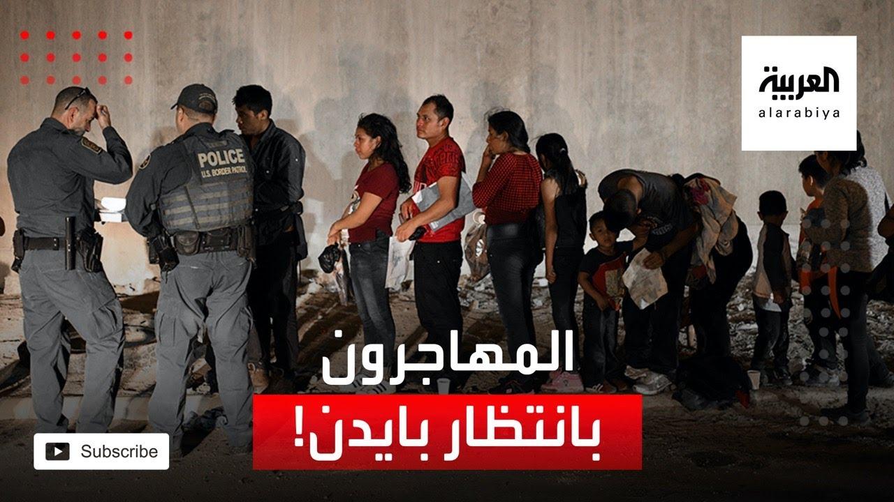 قوافل المهاجرين على حدود أميركا تنتظر قرار بايدن  - 19:58-2021 / 1 / 18