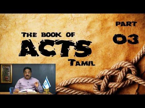 அப்போஸ்தலருடைய நடபடிகள் - பாடம்  3. Acts 3 - Tamil. Youtube Bible College