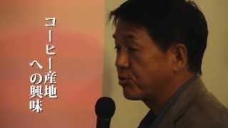 コーヒーハンター川島良彰 講演「私はコーヒーで世界を変えることにした。」