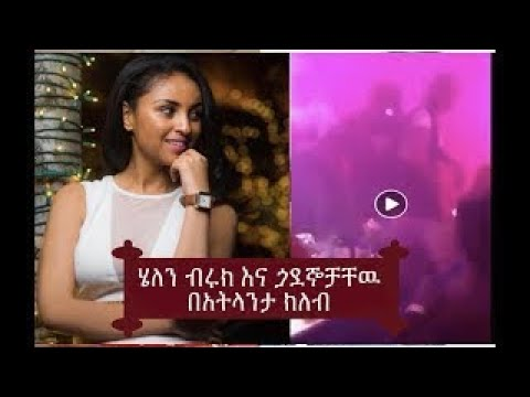 Ethiopian Senselet drama actress Tigist Milkesa የሰንሰለት