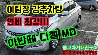 천안중고차 매매단지 아반떼 MD 디젤 강추차량