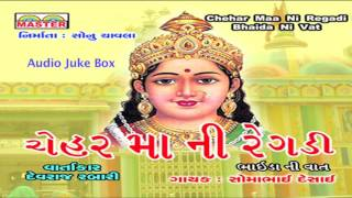Gujarati New Song || Chehar Maa Ni Regadi (Bhaida Ni Vat) || Part 1 || Regadi Song || Audio Juke Box