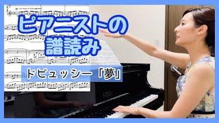 ピアニストの譜読み⑧「ドビュッシー :夢」  森本麻衣