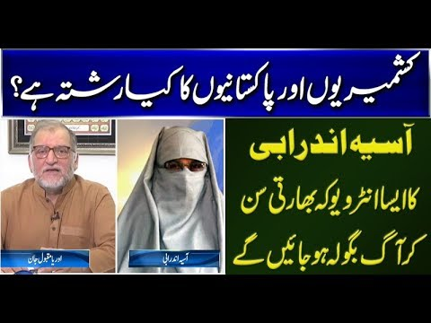 Exclusive Interview of Asiya Andrabi, chairperson Dukhtaran e Millat | Harf e Raaz with Orya Maqbool