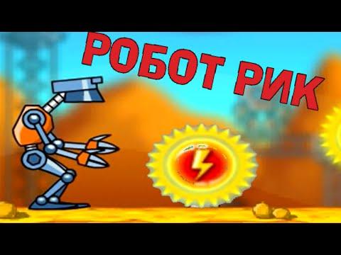 Робот рик мультфильм