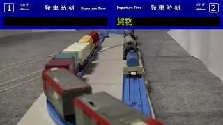 【プラレール】貨物列車と旭山動物園号