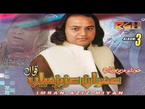 Yeh Sab Tumhara Karam Hai Aaqa
