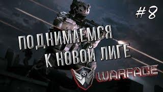 WARFACE - №8. ПОДНИМАЕМСЯ К НОВОЙ ЛИГЕ