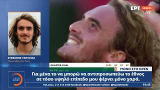 O Στέφανος Τσιτσιπάς για τον ημιτελικό με τον Νόβακ Τζόκοβιτς   Έλβη Μιχαηλίδου