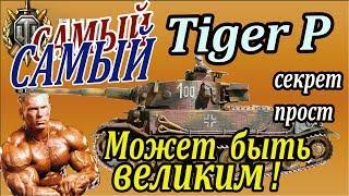 Tiger P | Самый лучший, если знать... Секрет прост. Расскажем и покажем Tiger (P) wot, Тигр П