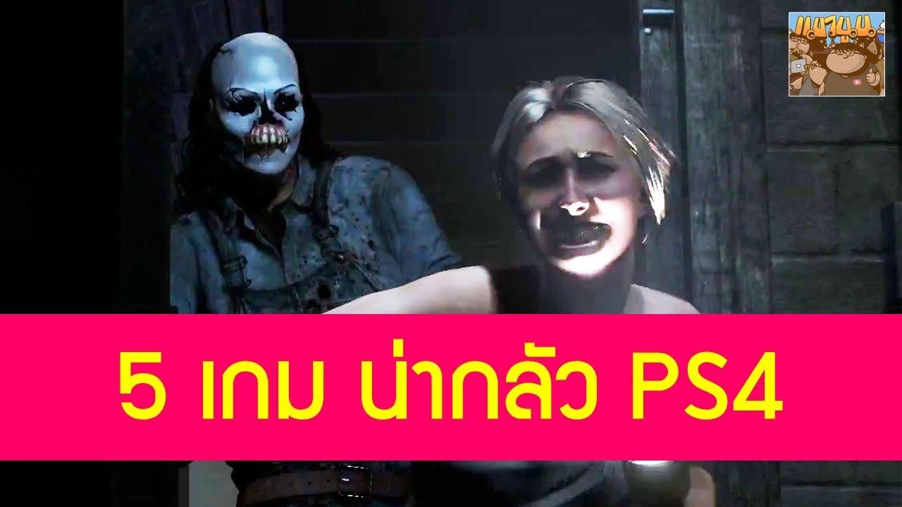 5 เกมสยองขวัญ PS4 น่ากลัว ต้อนรับวันฮาโลวีน
