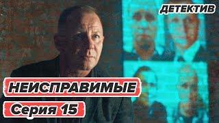 Сериал НЕИСПРАВИМЫЕ - 15 серия - Детектив HD | Сериалы ICTV