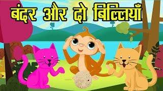 बंदर और दो बिल्लियाँ Hindi Kahaniya
