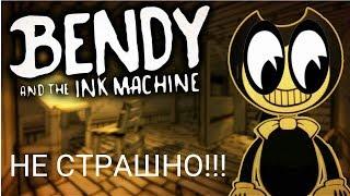 КАК СДЕЛАТЬ BENDY AND THE INK MACHINE НЕ СТРАШНЫМ!