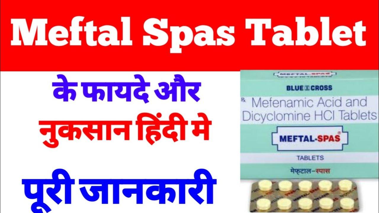 पेट दर्द में आराम पाँच मिनट में |Meftal Spas tablet review in Hindi | Online