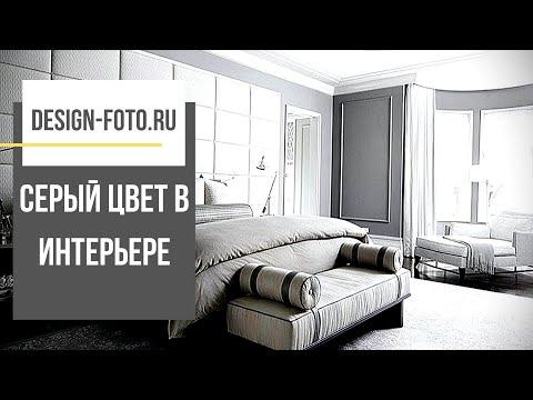 Серый цвет в интерьере - примеры дизайнов и интересных идей, особенности - Design-foto.ru