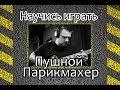 Как играть Александр Пушной Парикмахер Уроки игры на гитаре mp3