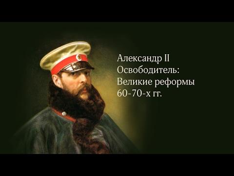 «Александр II Освободитель: Великие реформы 60-70-х гг»