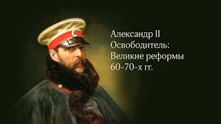 видео Реформы Александра 2