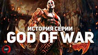 Кратос - История Персонажа и Серии Игр God of War