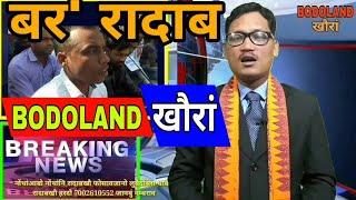 Bodoland Khourang    बर