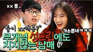 성희롱을 대처하는 자세(feat. 떡쳐봄??)