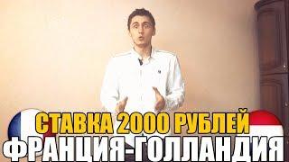 ТОП СТАВКА!!! ПРОГНОЗ   ФРАНЦИЯ-НИДЕРЛАНДЫ   СТАВКА 2000 РУБЛЕЙ   ОТБОР ЧМ 2018