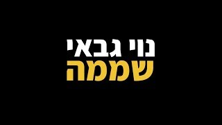 נוי גבאי - שממה - קאבר