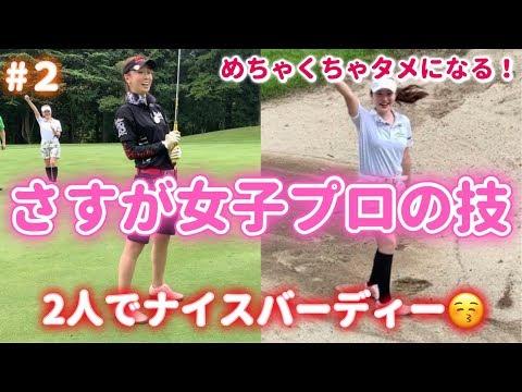 【第2話】絶好調‼️さすが女子プロの技😳💖2人でナイスバーディー✨#2