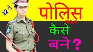 Police kaise bane ?  पाेलिस कैसे बने ? How to become a police constable ?