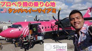シルバー航空 プロペラ機 タンパからマイアミ