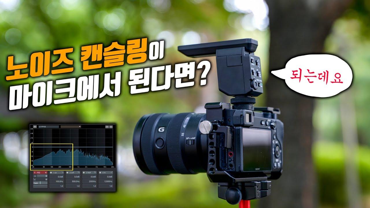소니 ECM-B1M   노이즈 캔슬링이 되는 샷건 마이크?