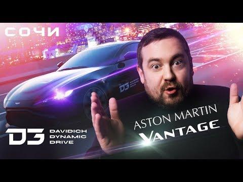 видео: D3 Aston Martin Vantage V8 - британец с немецким акцентом