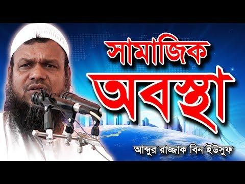 Bangla Waz | সামাজিক অবস্থা | আব্দুর রাজ্জাক | Samajik Obostha | Abdur Razzak bin Yousuf MP3