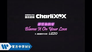 Download Mp3 Charli Xcx 酷娃恰莉 - Blame It On Your Love Feat. Lizzo   華納 Hd 高畫質官方中字版