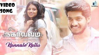 Nagarvalam - Kannale Kallu Video Song | Yogisekar, Saaviyaa | Pavan Karthick  |  Trend Music