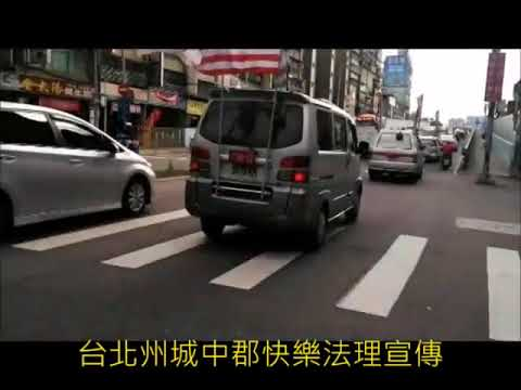20180322 Taiwan Civil Government Taipei State ChengChung County Legal Advocacy 台灣民政府台北州城中郡快樂法理宣傳
