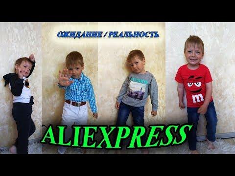 ДЕТСКАЯ ОДЕЖДА С АЛИЭКСПРЕСС / ALIEXPRESS - ОДЕЖДА ДЛЯ МАЛЬЧИКА