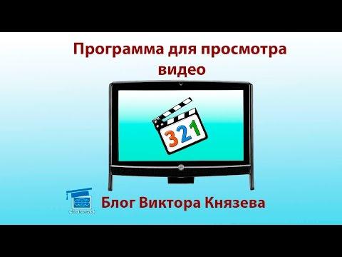 Программа для просмотра видео на компьютере. Простой, надежый и всеядный проигрыватель!