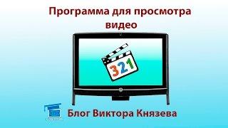 Программа для просмотра видео на компьютере. Простой, надежый и всеядный проигрыватель!(http://viktor-knyazev.ru/chainikamnet/ Видео курс