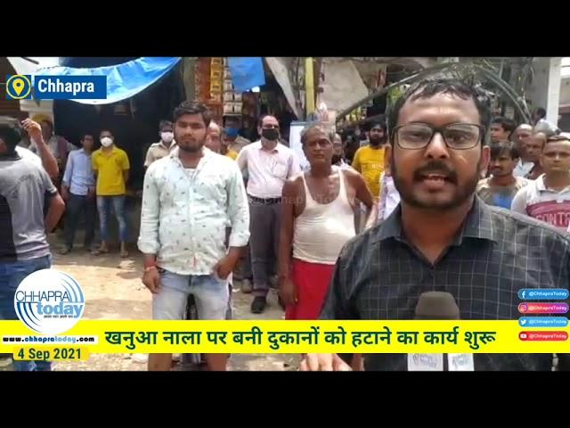 #Chhapra: खनुआ नाला पर बनी दुकानों को हटाने का कार्य शुरू