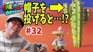 【マリオオデッセイ】サボテンに帽子を投げるとまさかの結果にwコーダのスーパーマリオオデッセイ実況 Part32