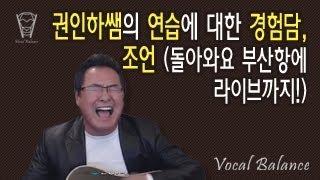 [보컬밸런스] 권인하쌤의 연습에 대한 경험담, 조언 (돌아와요 부산항에 라이브까지!)