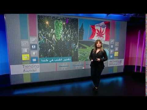 بي_بي_سي_ترندينغ | كل ما يجب معرفته عن تشريع #القنب للترفيه في #كندا  - نشر قبل 2 ساعة